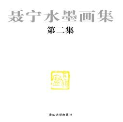 聂宁水墨画集(第二集) 聂宁 清华大学出版社