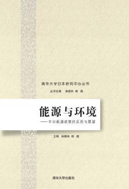 能源与环境——中日能源政策的反思与展望 曲德林, 杨舰, 主编 清华大学出版社