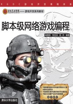脚本级网络游戏编程 喻春阳 清华大学出版社