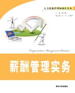 薪酬管理实务 葛玉辉、许丹、王建军 清华大学出版社