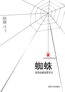 蜘蛛——物流战略高管手记