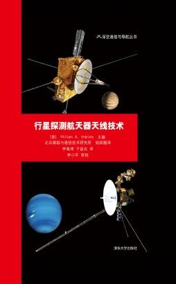 行星探测航天器天线技术  (美) 依姆布里亚尔 (Imbriale,W.A.) , 主编 清华大学出版社