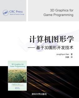 计算机图形学——基于3D图形开发技术  (韩) 韩正贤, 著 清华大学出版社