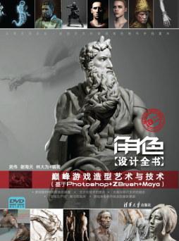 角色设计全书【卷二】——巅峰游戏造型艺术与技术(基于Photoshop+ZBrush+Maya) 吴伟, 谢海天, 林大为, 编著 清华大学出版社
