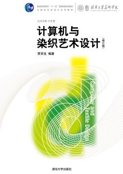 计算机与染织艺术设计(修订版)