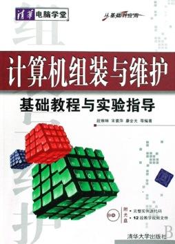 计算机组装与维护基础教程与实验指导(从基础到应用) 段琳琳、宋素萍、康会光等 清华大学出版社