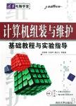 计算机组装与维护基础教程与实验指导(从基础到应用) 段琳琳等, 编著 清华大学出版社