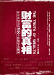 财富的真相——你应该知道的98个经济学关键词 蔡平, 吴永佩, 编著 清华大学出版社