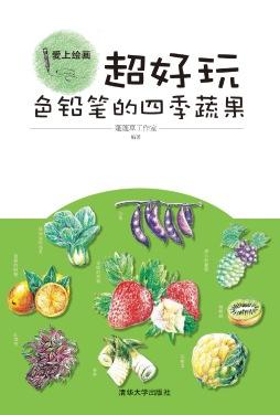 超好玩:色铅笔的四季蔬果 蓬蓬草工作室 清华大学出版社