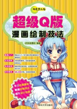 超级Q版漫画绘制技法 ZOE动漫社, 编著 清华大学出版社