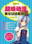 超级动漫美少女绘制技法 ZOE动漫社, 编著 清华大学出版社