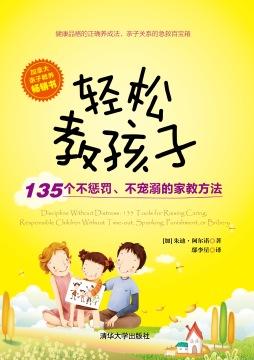 轻松教孩子:135个不惩罚、不宠溺的家教方法 [加]阿尔诺 清华大学出版社