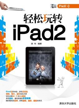 轻松玩转iPad2