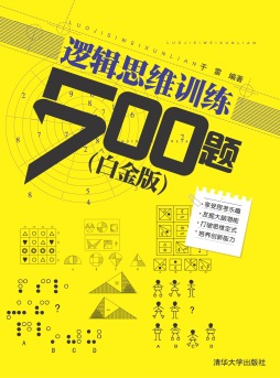 逻辑思维训练500题(白金版) 于雷 清华大学出版社