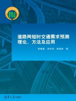 道路网短时交通需求预测理论、方法及应用 邵春福 清华大学出版社