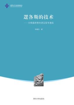 逻各斯的技术——古希腊思想的语言哲学透视 宋继杰, 著 清华大学出版社
