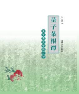 量子菜根谭——量子理论专题分析 张永德, 著 清华大学出版社