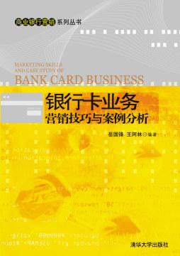 银行卡业务营销技巧与案例分析 岳国锋、王阿林 清华大学出版社