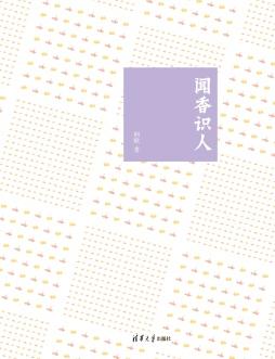 闻香识人 荆歌 清华大学出版社