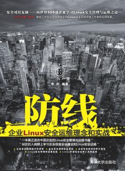 防线——企业Linux安全运维理念和实战