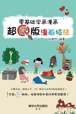 零基础学画漫画——超Q版漫画技法 孙傲然 清华大学出版社