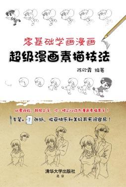 零基础学画漫画——超级漫画素描技法 陈欣霞 清华大学出版社