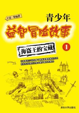 青少年益智冒险故事(海盗王的宝藏+王子救公主+密室追凶) 于雷 清华大学出版社