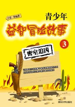 青少年益智冒险故事3:密室追凶 于雷 清华大学出版社