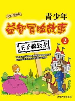 青少年益智冒险故事2:王子救公主 于雷 清华大学出版社