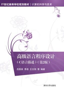 高级语言程序设计(C语言描述)第2版 吕国英 李茹 王文剑 等 清华大学出版社