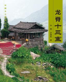 龙脊十三寨 孙娜, 罗德胤 清华大学出版社