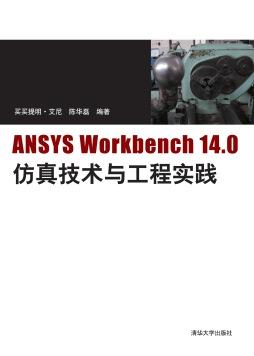 ANSYS Workbench14.0仿真技术与工程实践 买买提明·艾尼、陈华磊 清华大学出版社
