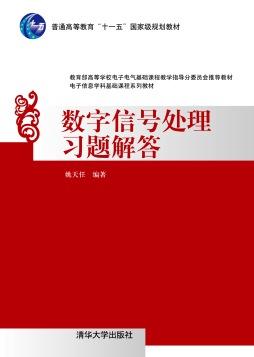 数字信号处理习题解答 姚天任, 编著 清华大学出版社