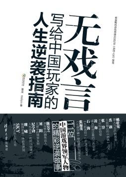 无戏言:写给中国玩家的人生逆袭指南 腾讯游戏频道 清华大学出版社