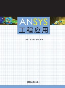 ANSYS工程应用 李兵、陈雪峰、卓颉 清华大学出版社