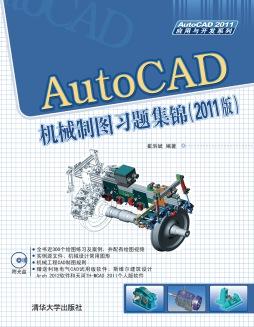 AutoCAD机械制图习题集锦(2011版)