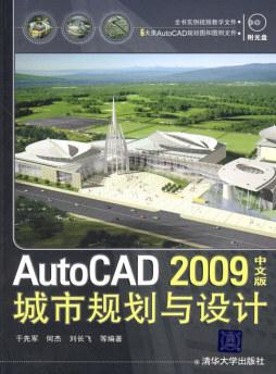 AutoCAD 2009中文版城市规划与设计 于先军、何杰、刘长飞等 清华大学出版社