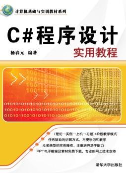 C#程序设计实用教程 杨春元 清华大学出版社