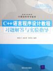 C++语言程序设计教程习题解答与实验指导 杨进才  等编著 清华大学出版社