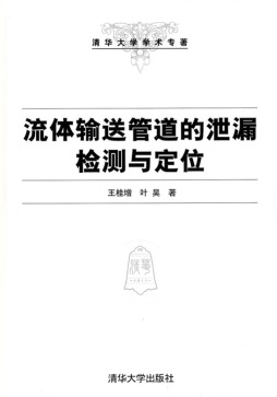 流体输送管道的泄漏检测与定位 王桂增、叶昊 清华大学出版社