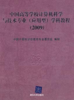 中国高等学校计算机科学与技术专业(应用型)学科教程(2009) 中国计算机学会教育专业委员会编 清华大学出版社