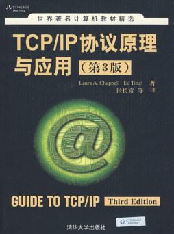 TCP/IP协议原理与应用(第3版) (美)查普尔(Chappell, L. A. ),(美)蒂特尔(Tittel, E. )著 清华大学出版社
