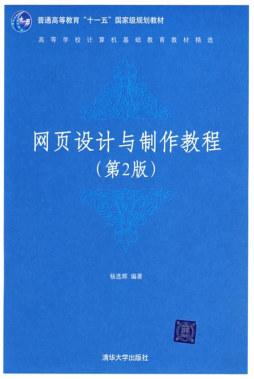 网页设计与制作教程(第2版) 杨选辉, 编著 清华大学出版社