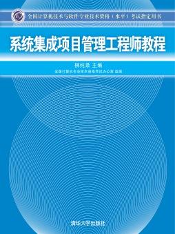 系统集成项目管理工程师教程 全国计算机与软件专业技术资格( 清华大学出版社