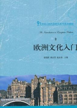 欧洲文化入门 常俊跃,黄洁芳,赵永青 北京大学出版社
