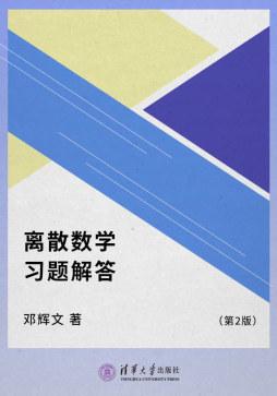 离散数学习题解答(第2版) 邓辉文 编著 清华大学出版社