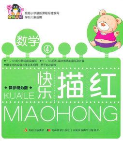 快乐描红. 数学. 4 |刘文元,杨连全,张宇,张春梅编写|吉林美术出版社