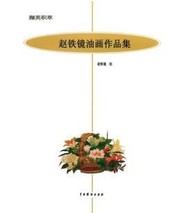 赵铁镜油画作品集 赵铁镜著 中国戏剧出版社