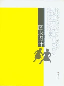 图形设计 林海燕,贾戈,邓海燕主编 湖南美术出版社