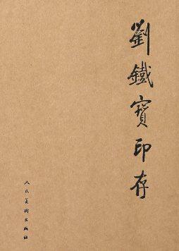 刘铁宝存印存 刘铁宝刻 人民美术出版社